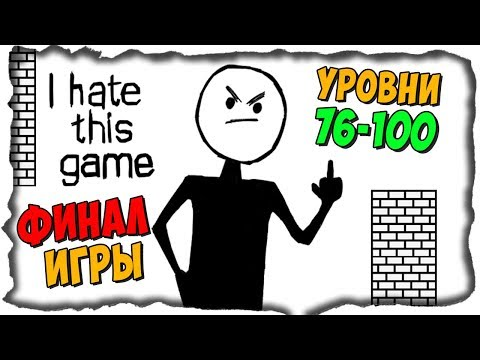 ФИНАЛ ИГРЫ! УРОВНИ 76-100 ✅ I Hate This Game Прохождение #4