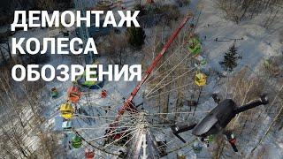 Демонтаж колеса обозрения в парке Маяковского. Екатеринбург #shorts   E1.RU