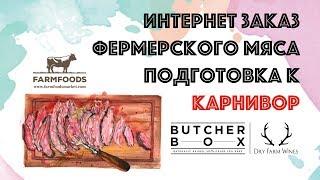 КЕТО КАРНИВОР | Распаковываем Посылку с МЯСОМ | ButcherBox | Farmfoods | Carnivore Keto