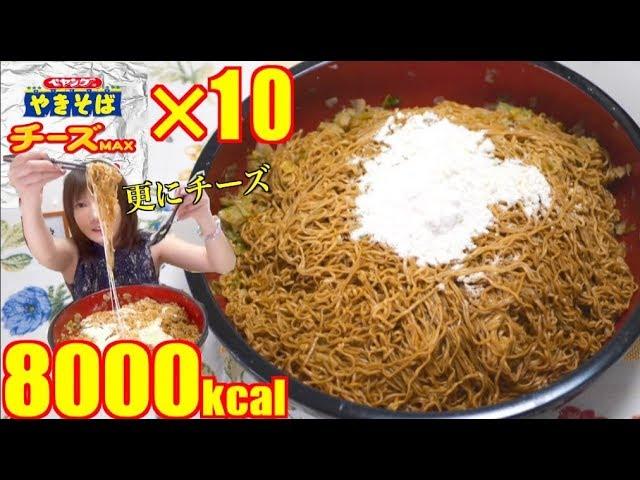【大食い】ペヤングチーズMAXやきそば×10にさらにチーズ投入で最強チーズ![8000kcal]【木下ゆうか】