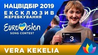 ЄВРОБАЧЕННЯ-2019 VERA KEKELIA ІНТЕРВ