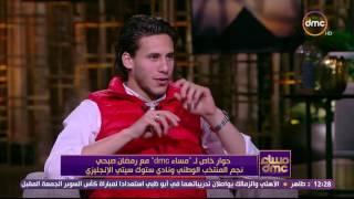 مساء dmc - كيف يتعامل النجم رمضان صبحي مع الكابتن إكرامي وبما نصحه