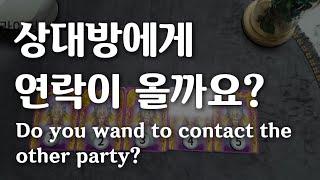 [타로카드/연락운] 상대방에게 연락 올까요? pick a card