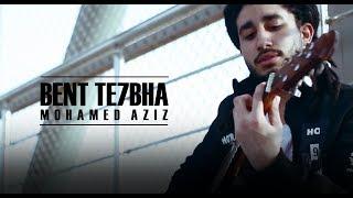 Vocalise   Clip Bent Te7bha- Mohamed Aziz - بنت تحبها