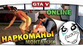 ч.07 Один день из жизни в GTA 5 Online - Наркоманы (мои мега карты)