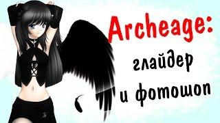 Archeage 2.5: глайдер и фотошоп | украшаем