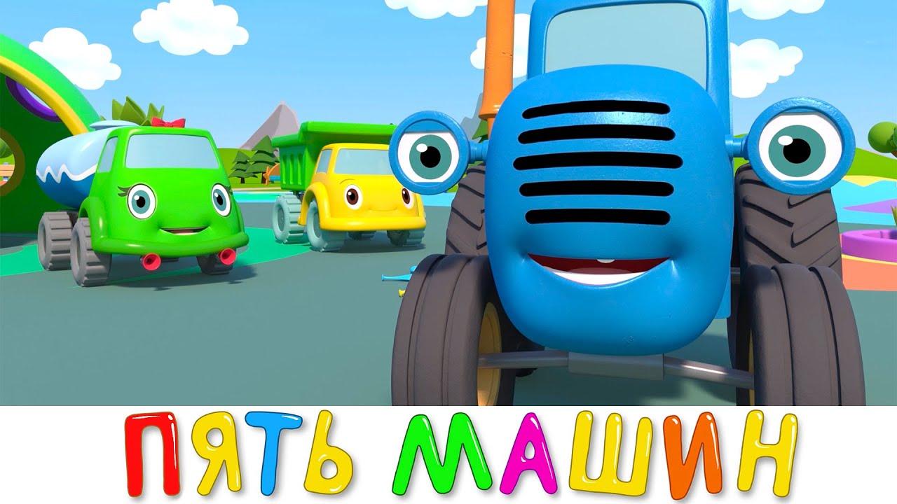 Я ЗНАЮ ПЯТЬ МАШИН - Синий трактор на детской площадке - Мультик игра для детей