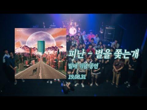 [4K] 대전 인디밴드 피난 발매 공연 영상 (인터플레이)