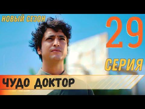 Чудо доктор 29 серия русская озвучка (фрагмент №1)