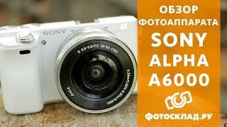 Обзор фотоаппарата Sony Alpha A6000 от Фотосклад.ру(В нашем обзоре продвинутая беззеркалка Sony Alpha A6000. Она оснащена современным 24,3-мегапиксельным сенсором..., 2016-08-04T11:40:39.000Z)