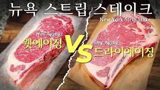 뉴욕스트립 스테이크 어디까지 먹어봤니? 웻에이징 VS …