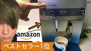 amazonベストセラー1位全自動コーヒーメーカー買った!!【自慢動画】 PDS thumbnail
