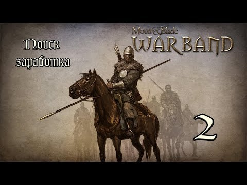 Mount & Blade Warband #2 Поиск заработка