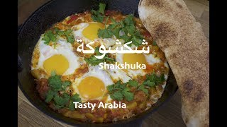 The Tastiest Shakshuka - شكشوكة
