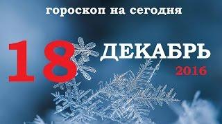 Гороскоп на сегодня 18 декабря воскресенье