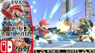 대난투 슈퍼 스매시 브라더스 얼티밋 스위치 26 [쌩초보 부스팅 입문] (super smash bros ultimate gameplay)