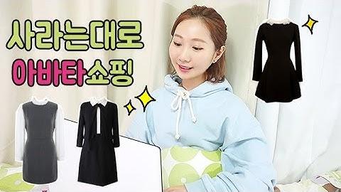[아바타쇼핑] 키 작은 여대생의 졸업식 원피스 패션을 골라주면 사라는대로 삽니다~ Shopping Fashion Haul