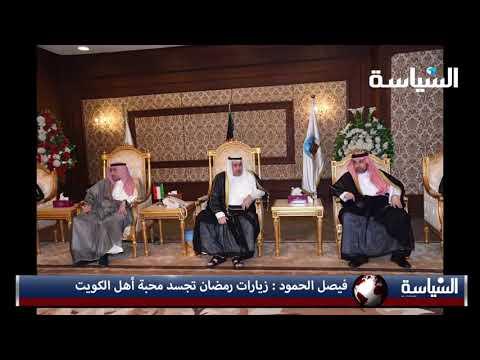 #المحافظ استقبل المهنئين بالشهر المبارك# زيارات رمضان تجسد محبة أهل الكويت