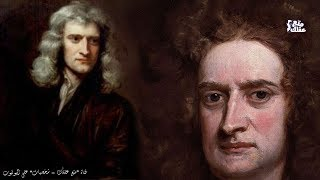 إسحاق نيوتن | أخر ساحر وأول عالم - عبقرى الفيزياء الذى عاش وحيداً