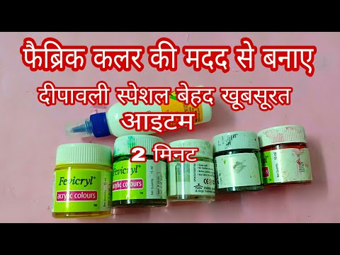 DIY Best out of waste material [Diwali special] Diwali pooja necessary item