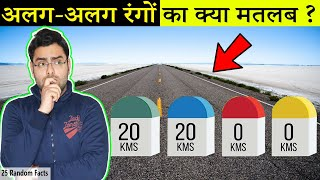 Why Road Milestones have Different Colors? 25 Most Amazing Facts in Hindi   TFS EP 17