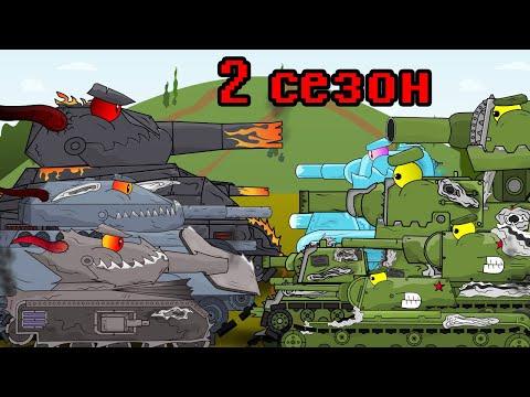 ВСЕ СЕРИИ КВ-44 и КВ-6 в мире Левиафана + Бонусная концовка - Мультики про танки