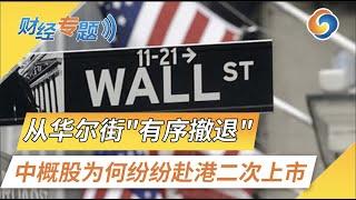 """从华尔街""""有序撤退""""  中概股为何纷纷赴港二次上市?丨财经专题2020.6.9"""