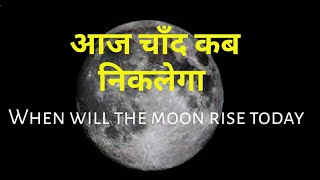 When will the moon rise today,, Aaj chand kab niklegaa,,आज चाँद कब निकलेगा