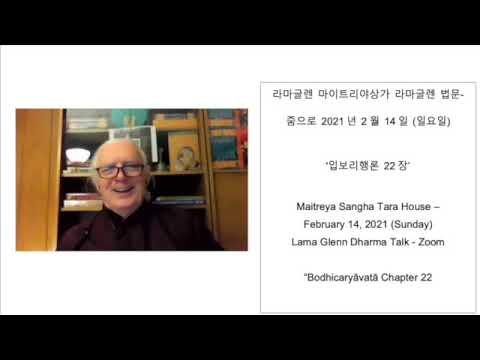 라마글렌님 법문-입보리행론 22장