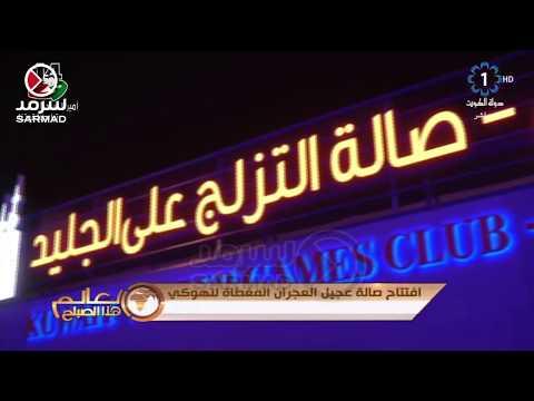 """تقرير تلفزيون الكويت عن افتتاح صالة عجيل العجران المغطاة لـ """"هوكي الجليد"""""""