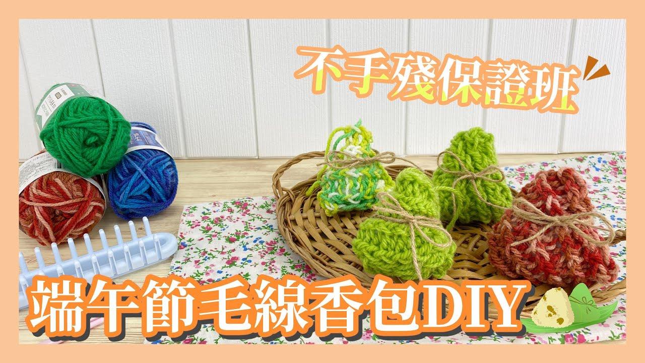 大創【手藝DIY】可愛應景毛線小香粽,大創保證班開課啦!