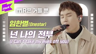 임한별_넌 나의 전부 Live | 가사 | Onestar_I can't take my eyes off you | MR은 거들 뿐 | Vocals Only Live | LYRICS