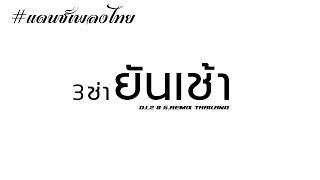 3ช่า ยันเช้า แดนซ์เพลงไทย ฮิต2019 มาแรงในแอป tiktok BY I N REMIX