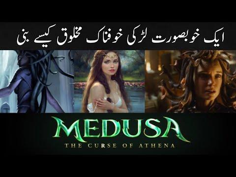 Real story of medusa Urdu/Hindi | Medusa The curse Of athena |
