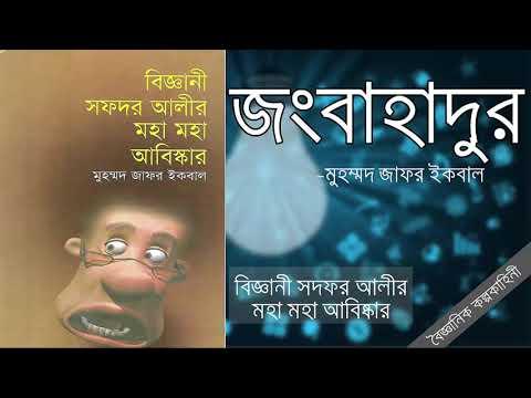 Jongbahadur [Story-2] Biggani Sofdor Alir Moha Moha Abishkar. Zafar Iqbal. AudioBook Bangla