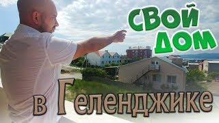 Свой ДОМ в Геленджике по цене КВАРТИРЫ    160 кв.м. + 2 балкона + вид на море    Горячая цена!