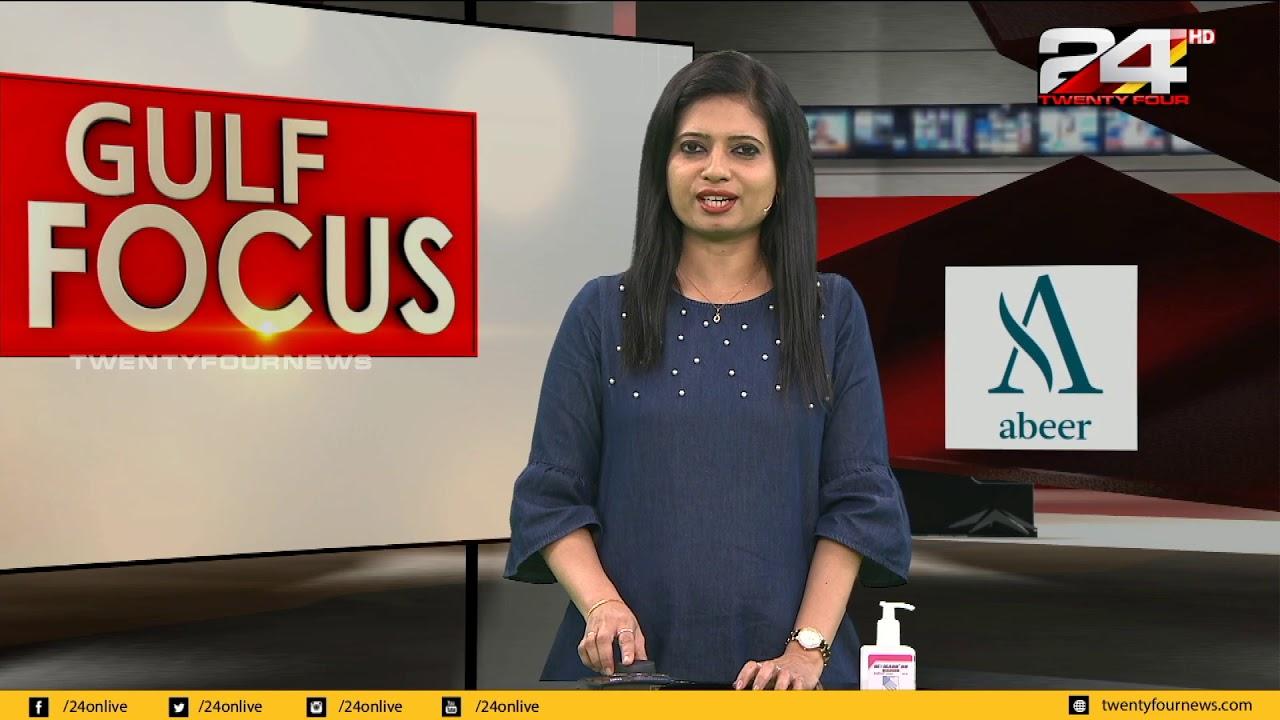GULF FOCUS   ഗൾഫ് വാർത്തകൾ  26 APRIL 2020   24 NEWS HD