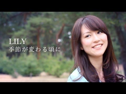 "LILY ""季節が変わる頃に"""