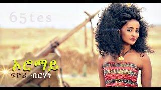 Fiyori Berhane ''ኦሮማይ'' | New Eritrean Music 2017