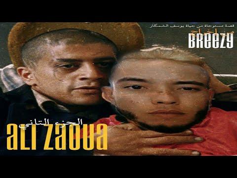 BREEZY - ALI ZAOUA  (Prod by Wicked)