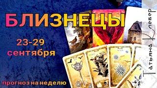 БЛИЗНЕЦЫ - ТАРО прогноз (23 - 29 сентября). Гороскоп на неделю.