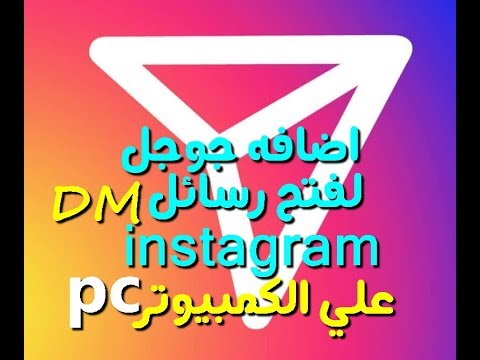 How To DM On Instagram On PC _ 2019