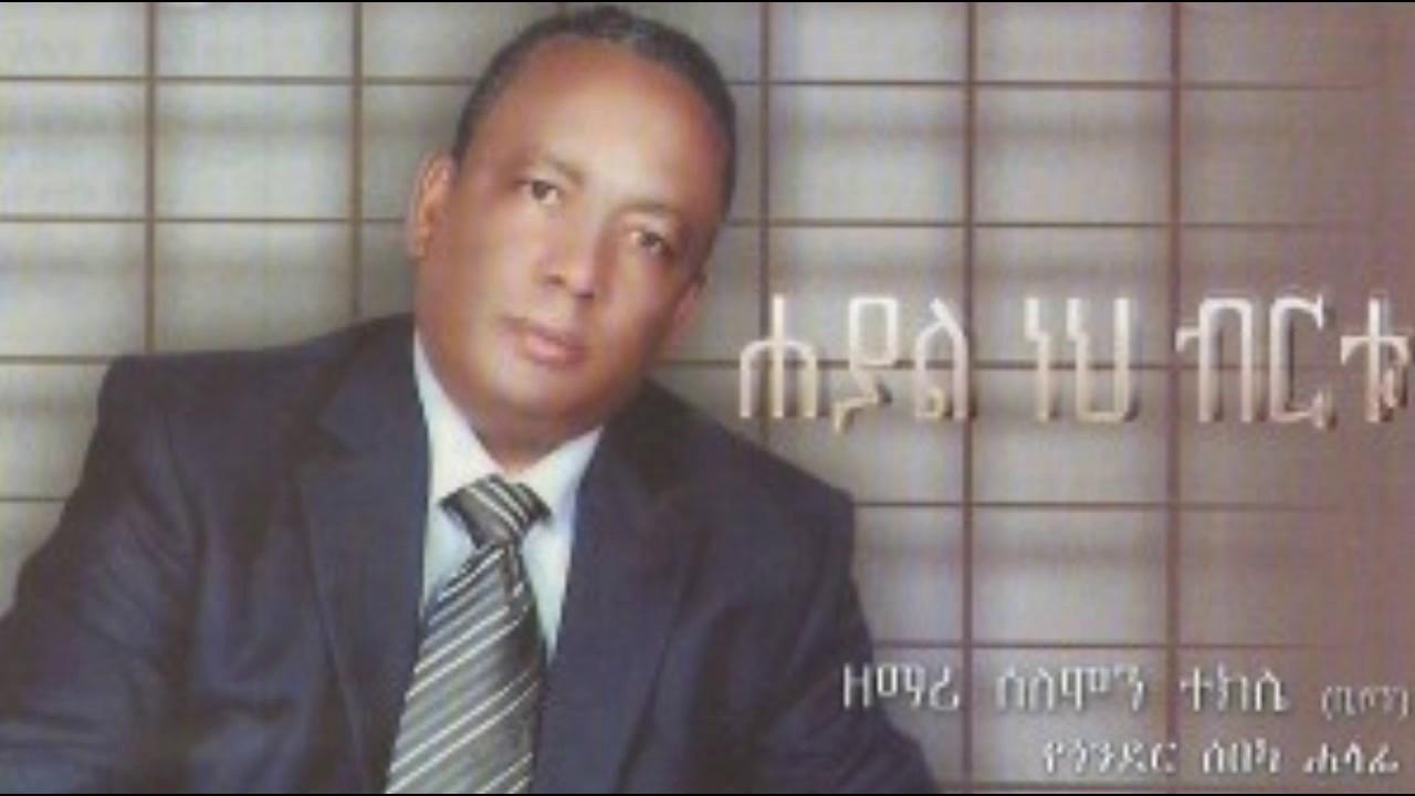 Bishop Solomon Tekle /Yelimenayen Dimts/ Apostolic Church of Ethiopia
