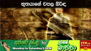 Birinda Gena Kiyana Boothaya - Upset Songs By Tarsan Bappa
