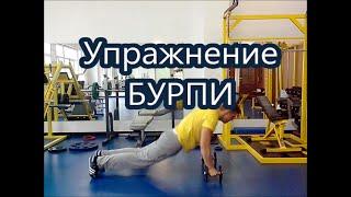 Бурпи - супер упражнение (замена аэробики)