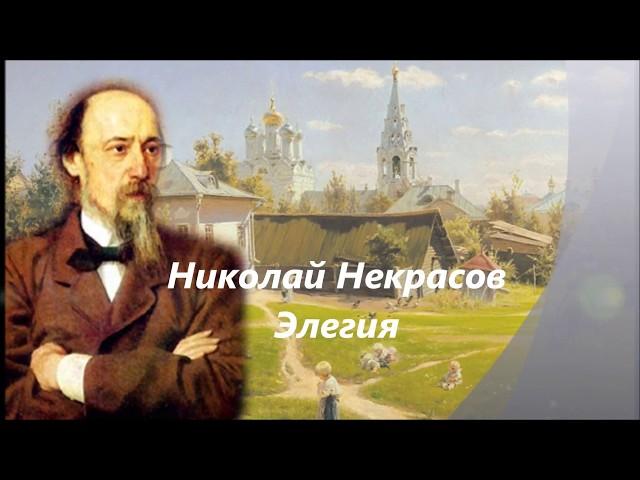 Изображение предпросмотра прочтения – «Библиотека № 15» читает произведение «Элегия» Н.А.Некрасова