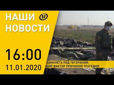 Наши новости ОНТ: украинский лайнер сбит иранской ракетой; 11 тысяч руб. грабитель унес из банка