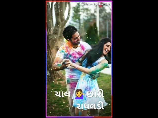 New Gujarati Holi Whatsapp status//New Gujarati Timli status