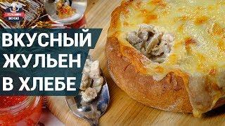Вкусный жульен в хлебе. Как приготовить? | Жульен рецепт