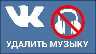 как удалить музыку ВКонтакте? Удаляем одну и несколько аудиозаписей Vkontakte